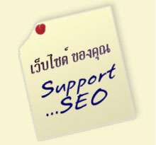 Web Support SEO